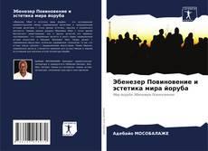 Bookcover of Эбенезер Повиновение и эстетика мира йоруба