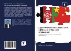 Couverture de Сравнительное исследование афганско-китайских отношений