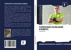 Couverture de ГОМОСЕКСУАЛЬНЫЙ КОДЕКС