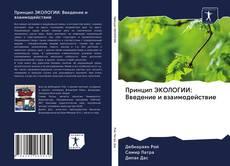 Bookcover of Принцип ЭКОЛОГИИ: Введение и взаимодействие
