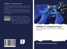 Bookcover of КОВИД-19: невидимый враг