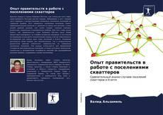 Borítókép a  Опыт правительств в работе с поселениями скваттеров - hoz