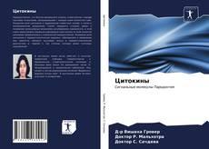 Bookcover of Цитокины