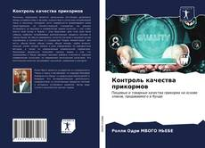 Buchcover von Контроль качества прикормов