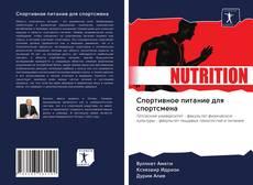 Bookcover of Спортивное питание для спортсмена