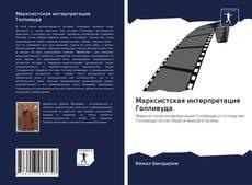 Capa do livro de Марксистская интерпретация Голливуда