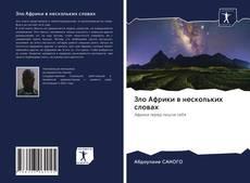 Bookcover of Зло Африки в нескольких словах