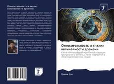 Copertina di Относительность и анализ нелинейности времени.