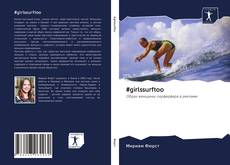Couverture de #girlssurftoo