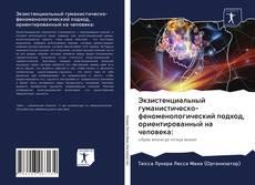 Bookcover of Экзистенциальный гуманистическо-феноменологический подход, ориентированный на человека: