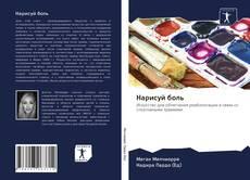 Bookcover of Нарисуй боль