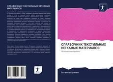 Portada del libro de СПРАВОЧНИК ТЕКСТИЛЬНЫХ НЕТКАНЫХ МАТЕРИАЛОВ