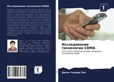 Bookcover of Исследование технологии CDMA