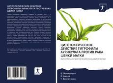 Buchcover von ЦИТОТОКСИЧЕСКОЕ ДЕЙСТВИЕ ГИГРОФИЛЫ АУРИКУЛАТА ПРОТИВ РАКА ШЕЙКИ МАТКИ