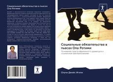 Bookcover of Социальные обязательства в пьесах Ола Ротими