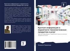 Buchcover von Краткая информация о маркетинге технологических продуктов и услуг