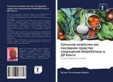 Bookcover of Сельское хозяйство как последнее средство сокращения безработицы в ДР Конго