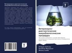 Couverture de Ветеринарно-диагностические микробиологические процедуры