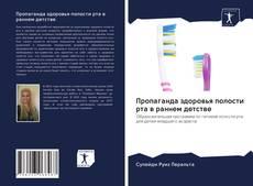 Пропаганда здоровья полости рта в раннем детстве kitap kapağı