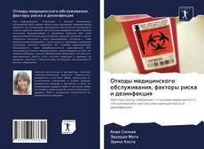 Buchcover von Отходы медицинского обслуживания, факторы риска и дезинфекция