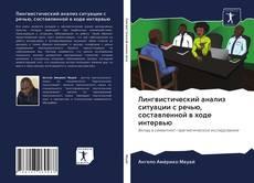 Bookcover of Лингвистический анализ ситуации с речью, составленной в ходе интервью