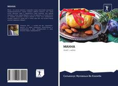 Bookcover of МАННА