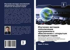 Bookcover of Изучение методов локализации программного обеспечения с открытым исходным кодом