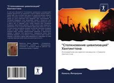 """Buchcover von """"Столкновение цивилизаций"""" Хантингтона"""