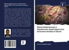 Bookcover of Демографические и временные характеристики вспышки холеры в Баучи
