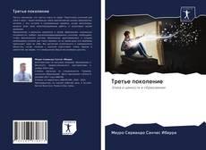 Bookcover of Третье поколение