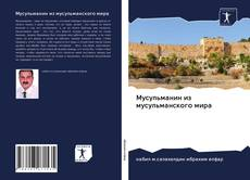 Bookcover of Мусульманин из мусульманского мира