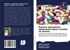 Bookcover of Оценка программы продления срока службы на полках