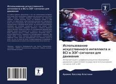 Buchcover von Использование искусственного интеллекта и BCI в ЭЭГ-сигналах для движения
