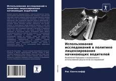 Bookcover of Использование исследований в политике лицензирования начинающих водителей