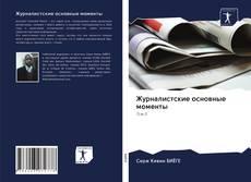 Copertina di Журналистские основные моменты
