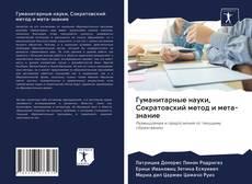 Bookcover of Гуманитарные науки, Сократовский метод и мета-знание