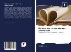 Buchcover von Бармерская теологическая декларация