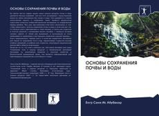 Capa do livro de ОСНОВЫ СОХРАНЕНИЯ ПОЧВЫ И ВОДЫ