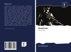 Bookcover of Защитник