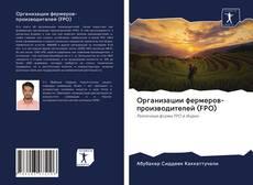 Обложка Организации фермеров-производителей (FPO)