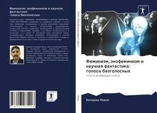 Buchcover von Феминизм, экофеминизм и научная фантастика: голоса безголосных