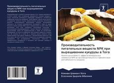 Buchcover von Производительность питательных веществ NPK при выращивании кукурузы в Того
