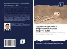 Couverture de Судебно-медицинская антропология: оценка возраста зубов
