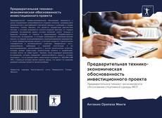 Copertina di Предварительная технико-экономическая обоснованность инвестиционного проекта