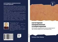Portada del libro de катетерная направленная склеротерапия