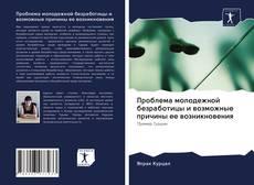 Portada del libro de Проблема молодежной безработицы и возможные причины ее возникновения