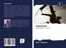 Bookcover of Стратегия
