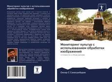 Copertina di Мониторинг культур с использованием обработки изображений
