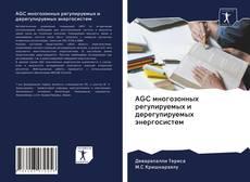 Copertina di AGC многозонных регулируемых и дерегулируемых энергосистем