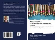 Bookcover of Моторичность и латеральность в процессах письма